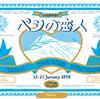 北海道の3人旅展やります! ペシの恋人展 1/13(土)~1/21(日) saorin/ヤマキミドリ/Yuriko Fukazawa
