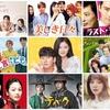 12月放送予定の韓国ドラマ(スカパー)#4週目 キャスト/あらすじ