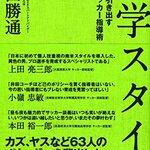 川崎フロンターレ右サイドバックの控えは「田邉秀斗」?【静岡学園卒の高校No.1サイドバック】