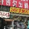 台南の小北百貨で高蓋ゲットしたよ!
