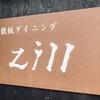 [鉄板ダイニングZill]北海道旭川市のオススメのお店