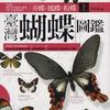 台湾蝶撮影記1 - 超ド級の珍蝶に遭遇 -