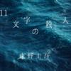 【読書感想文】東野圭吾『11文字の殺人』 どんな理由があろうと犯すことは許されない