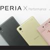 【レビュー】『Xperia X Performance』を3ヵ月使ってみた感想!良い点・悪い点が見えてきた!