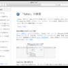MacのElectronアプリに、MacのHelp Bookを組み込む
