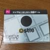 ostle-オストル【ダイソーで手に入る!頭脳派ボードゲーム】