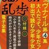 『江戸川乱歩電子全集13 ジュヴナイル 第4集』