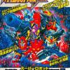 最もレアなスーパーロボット大戦Fの攻略本を決める プレミアランキング