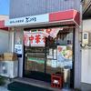 ぶっとび亭 その10(柳井市)生卵入りニボシブラック