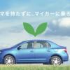 【ベンツも!?】関東関西のカーシェアならカレコ!