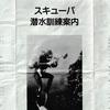 東海大学潜水訓練センター①「ダイビング入門!」