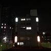 【今週のラーメン2121】 楽観(赤) (東京・立川) 赤珊瑚