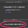【注意!!MacのDAW DTMユーザーへ】Mac OS Catalinaがとにかくやばいので必読&注意