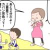 【4コマ漫画】イメトモ家 朝のドタバタ劇場①【全3話】
