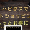 【解説】安心安全のハピタスで簡単にお小遣い稼ぎしよう!