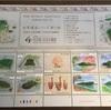 特殊切手「世界遺産シリーズ 第13集 百舌鳥・古市古墳群 - 古代日本の墳墓群 -」