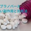 【不妊治療】プラノバールのつらい副作用と対策