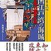 『戦国江戸湾の海賊 北条水軍VS里見水軍』読みました。