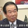 悪魔のシステム「自動車走行税」の登場!?