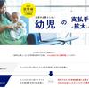 ANA国際線特典航空券 幼児料金(座席不要)のマイル払いが可能になりました【12/1搭乗分~】