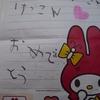 ☆日本の友人たち