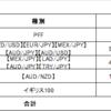 【資産運用】2019.8月の不労所得