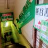 """【仙台】""""熊谷書店""""が閉店のため70%OFFセール開催中"""