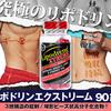 食欲抑制・脂肪燃焼  リポドリンエクストリーム(Lipodrene Extreme)