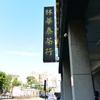 台湾旅行のお勧めスポット☆その5~台湾茶を買うなら、ココが一押し!!『台湾茶の美味しい&お手頃なお店』~インテリアデザイナーまよの台湾旅行記♬