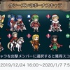 【闘技場】ボーナスキャラ考察(王冠シーズン72〜73)