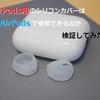 EarPods用シリコンカバーはAirPodsで使用できるのか検証してみた!
