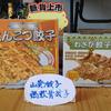新入荷:わさび餃子と鶏軟骨餃子、その他いろいろ冷凍食品。