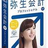 栃木県茂木町 弥生会計17プロフェッショナルのインストールと会計デ