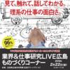 2月22日(金)開催「業界&仕事研究LIVE広島ものづくりコーナー」のご案内