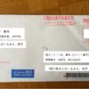 【ベルギー・日本】国際手紙の宛名はこう書く
