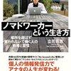 【書感】祝出版!ノマドを目指すヒトもそうでないヒトも必読!~ノマドワーカーという生き方/立花岳志