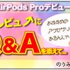初・AirPods Proデビュー!!レビューにQ & Aを添えて【2021年】