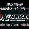 """開かれた""""もう一つの闘い""""への扉~Animelo Summer Live 2018 出演決定に寄せて。"""
