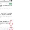 【iOS10 新機能】  Safariのタブを一気に消せる!