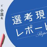 魔法のiらんど 小説&コミック大賞 選考現場レポート vol.1