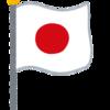 日本が衰退した最大の理由wwxw