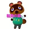 「Nintendo Switch あつまれ どうぶつの森セット」予約開始→即予約完売! 任天堂【数量限定ではありません。】他で買う意味無し!