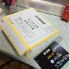 クロネコヤマト 宅急便コンパクトの導入を検討 郵便のゆうパックと比較 思った以上に安い!! 文庫本は6冊入るっぽい?
