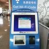 北京空港T3で、Wi-Fiコードをゲットし接続してみました
