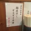 青森 横山(本町店)