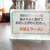 4/18(水)限定!ざぼんラーメン1杯500円@鹿児島市与次郎