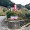 和歌山県 橋本市 やどり温泉 癒しの湯