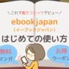 ebookjapanの無料漫画の読み方,初回半額クーポンの使い方を徹底解説!