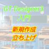 【入門編】GT Designer3によるタッチパネル講座001 ー新規作成・立ち上げ方法ー