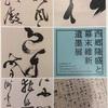 もじもじ 西郷隆盛と幕末維新 遺墨展 1/31